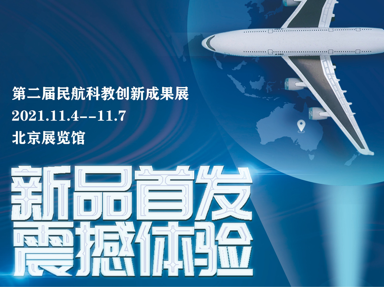 民航科教创新成果展 | OBE携毫米波安检技术助力民航智慧化升级