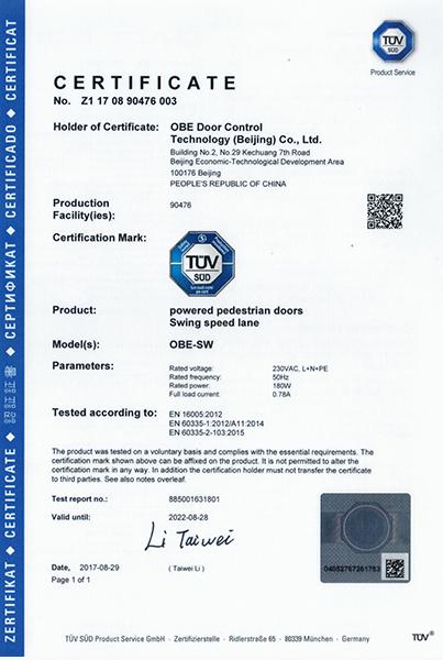 德国TUV认证证书(速通门)