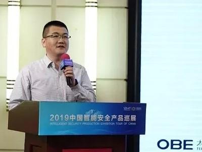 OBE亮相中国智能安全产品巡展