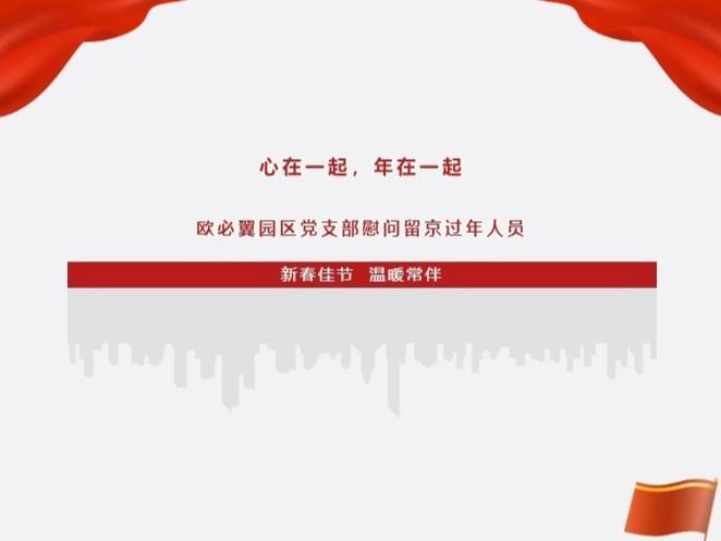 留京过年,温暖常伴丨OBE园区党支部慰问留京过年人员