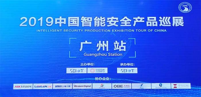 中国智能安全产品巡展