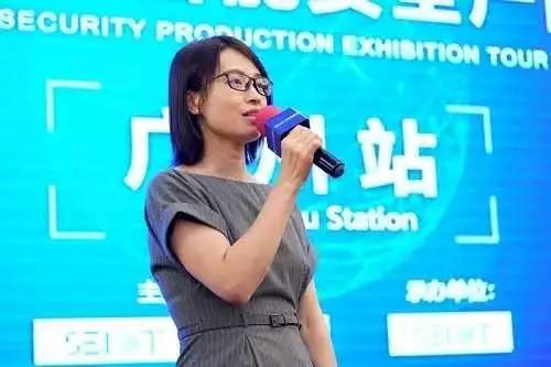 广东省公共安全技术防范协会副秘书长-李萍讲话
