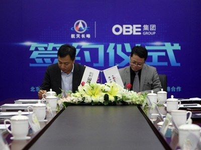 欧必翼科技集团与航天长峰达成战略合作关系