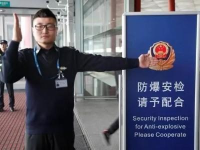 机场防爆安检