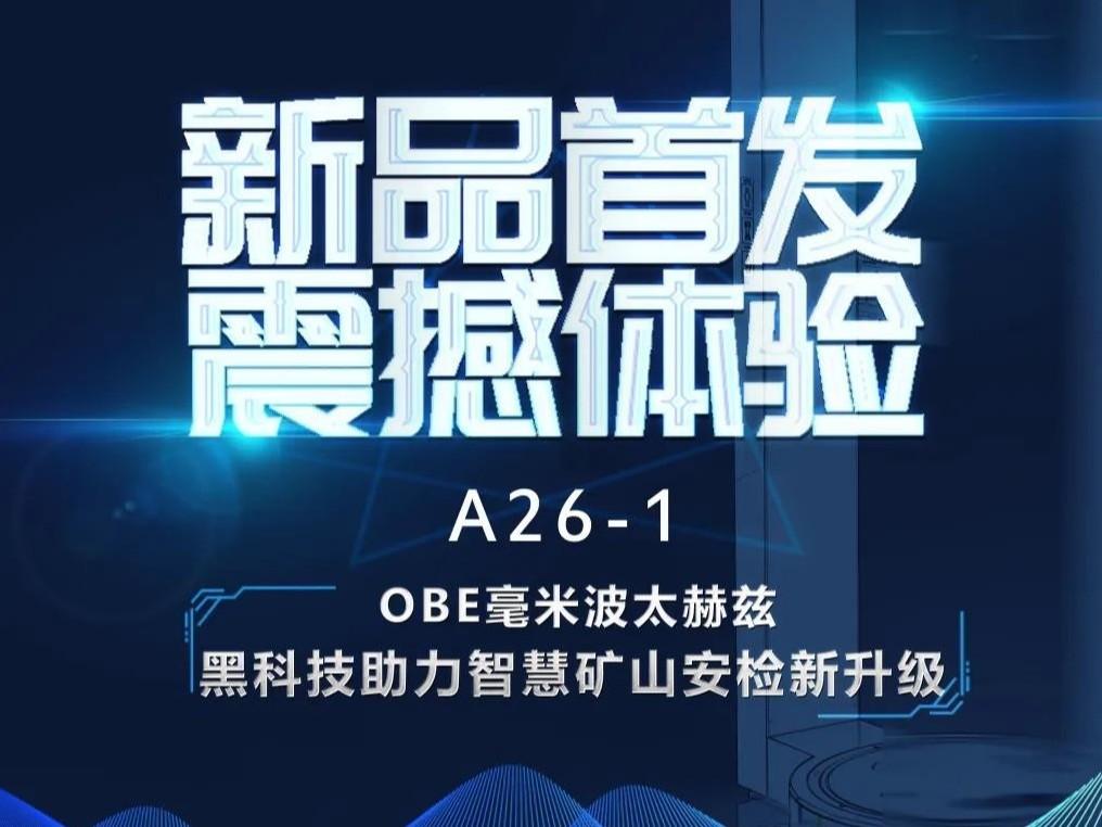 OBE展会邀请|中国(北京)国际矿业展览会欢迎您!
