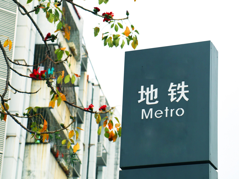 平安出行 | OBE太赫兹助力北京地铁安检升级